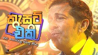 cassate-eka-indrajith-dolamulla-23-02-2020