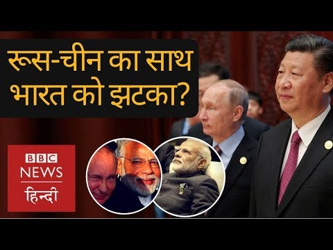 Why Russia and China\'s strong bond means tension for India? (BBC Hindi)
