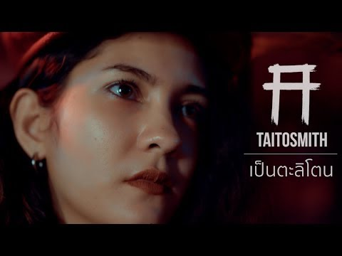 ฟังเพลง - เป็นตะลิโตน TaitosmitH ไททศมิตร - YouTube