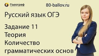 Русский язык ОГЭ 2019. Задание 11. Теория. Количество грамматических основ