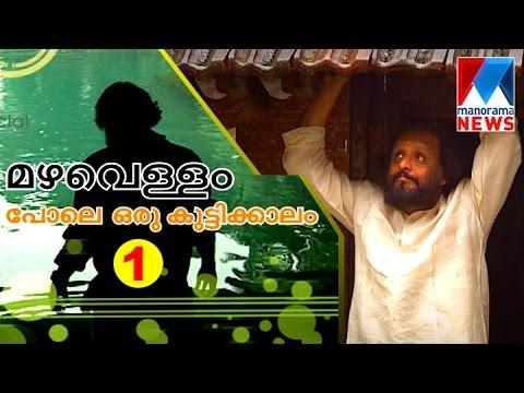 Kaiyethum Doore Oru Kuttikkalam Song Download