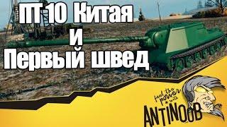 ПТ-10лвл КИТАЯ И ПЕРВЫЙ ШВЕДСКИЙ ТАНК