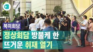 북미정상회담만큼  '뜨거운 취재열기' / 비디오머그