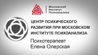 Елена Олерская, психотерапевт Клинического центра психического развития при МИП