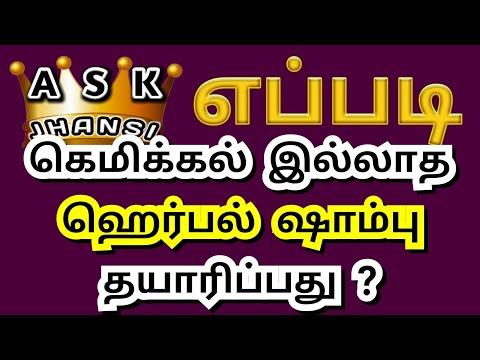 எப்படி ஹெர்பல் ஷாம்பு தயாரிப்பது ? How to Make Homemade Herbal Shampoo Tamil ? No Chemicals