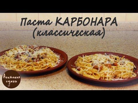 Паста Карбонара (по классическому рецепту)