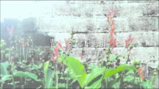 高偉勛 Shan Hay【青春紀事】