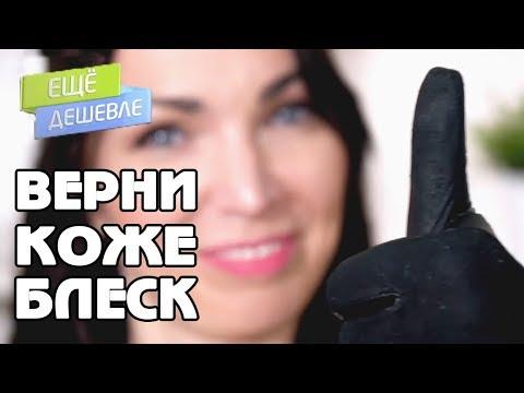 ТОП лайфхаков по уходу за натуральной кожей