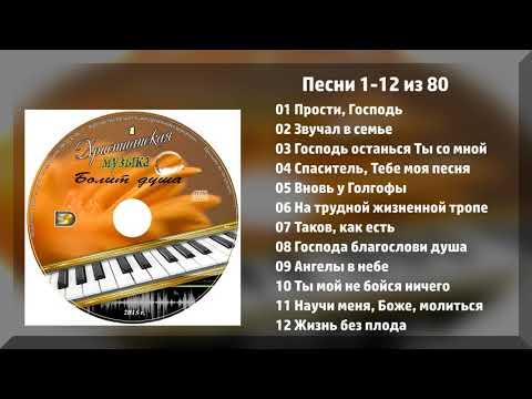 Болит душа - Инструментальная музыка МСЦ ЕХБ