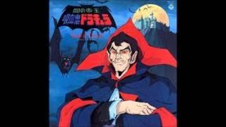 1980 横山菁児/Seiji Yokoyama Yami no Teiou Kyuuketsuki Dracula/闇の帝王吸血鬼ドラキュラ