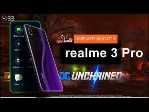 ทดสอบการเล่นเกม realme 3 Pro ลื่นแค่ไหน?