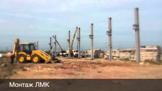 видео Монтаж металлических конструкций промышленных зданий