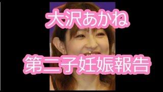 大沢あかね 第2子妊娠をLINEブログで報告!名前は?