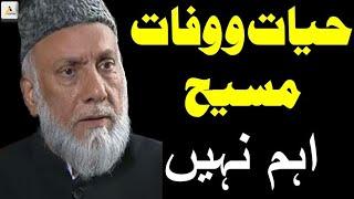 Khatme Nabuwat Mullah : Death or Life of Isa (as) is Not Important مسلئہ حیات و وفات مسیح اہم نہیں
