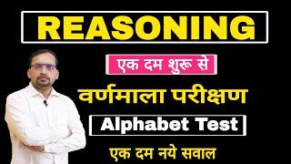 Reasoning: Alphabet Test (वर्णमाला परीक्षण), Imp Questions, Reasoning online classes by Ankit Bhati