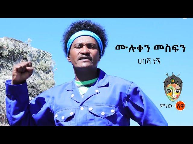 Ethiopian Music : Muluken Mesfin ሙሉቀን መስፍን (ሀበሻ ነኝ) - New Ethiopian Music 2021(Official Video)