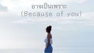 อาจเป็นเพราะ (Because of you) - Ploychompoo (Jannine W) Cover By Atom