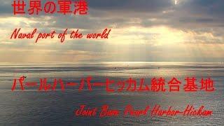 世界の軍港 アメリカ軍 パールハーバーヒッカム統合基地 Joint Base Pearl Harbor-Hickam