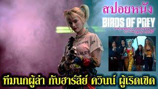 สปอยหนัง !!! Birds of Prey : ทีมนกผู้ล่า กับฮาร์ลีย์ ควินน์ ผู้เริดเชิด