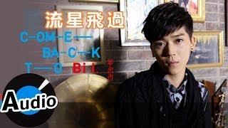 畢書盡 Bii - 流星飛過 Flying Meteor (官方歌詞版) - 韓劇『愛上王世子』片頭曲