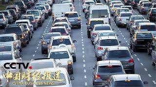 [中国财经报道]关注中秋出行 公安部发布中秋假期交通安全预警  CCTV财经