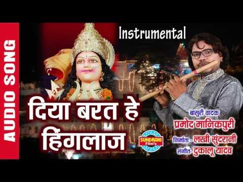 Diya Barat He Hinglaj- Instrumental- Pramod Manikpuri- Jas Geet Collection- Dukalu Yadav Hit's