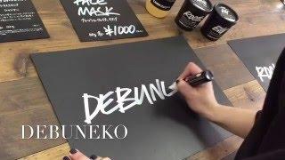 【動画】ラッシュ文字でロケット編集部の名前を書いてもらった! thumbnail