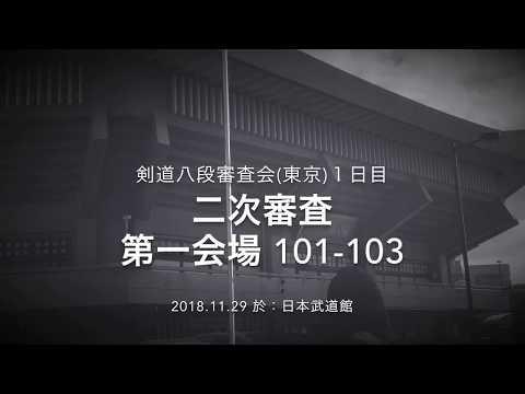 H30八段審査1日目 二次審査 101組-103組