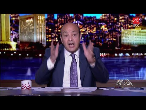 عمرو أديب: ترامب بيقول لرئيس وزراء السودان إن تفاقم أزمة سد النهضة قد ينتهي الأمر بمصر لتدمير السد