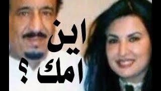 د.أسامة فوزي # 594 - لن تصدق ماذا قيل ويقال عن ام محمد بن سلمان ؟