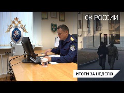 СК России: итоги недели 12.02.2021