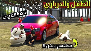فلم - الطفل والدرباوي #3 خطف الاب والولد عشان ينتقم منهم ولكن !! | GTA 5