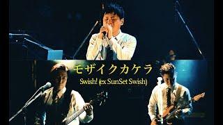 SunSet Swish - モザイクカケラ
