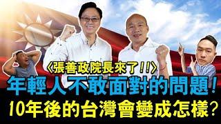 【軌藍趴火電台】台灣真的安全?人民現在有錢嗎?年輕人不敢面對的問題?十年後的台灣居然會變成這樣??父母一定要給小孩看的一集!張善政院長來開示!!