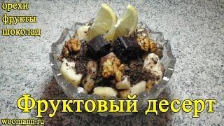 Очень вкусный фруктовый салат