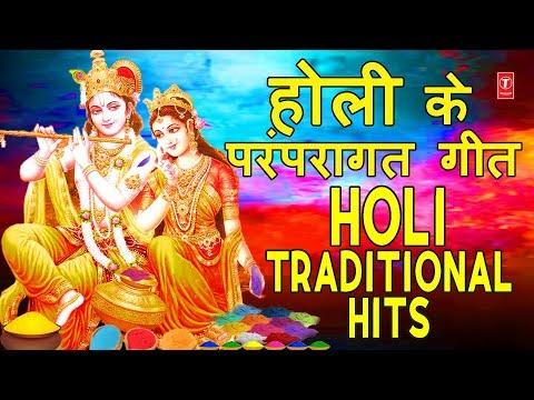 होली के परंपरागत गीत I Holi Traditional Hits I Holi Special Songs 2019