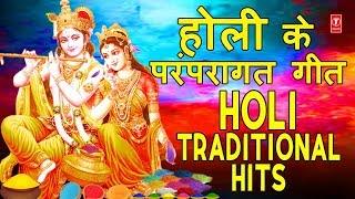 I Holi Traditional Hits I Holi Special Songs 2020
