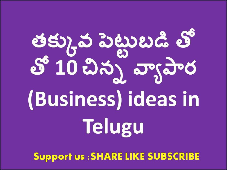 10 Best Low Cost Business Ideas In Telugu 10 Ideas