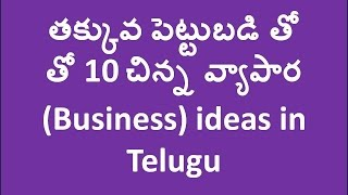 10 best Low cost business ideas in Telugu  తక్కువ పెట్టుబడి తో 10 వ్యాపార ideas