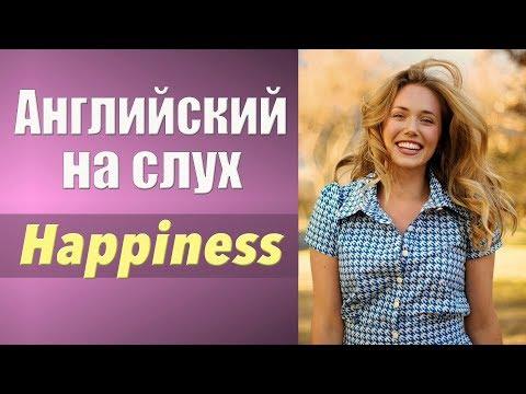 Английский на слух. Аудирование. Happiness. Счастье.