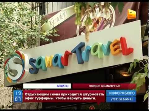 Казахстанская турфирма снова оказалась в центре скандала