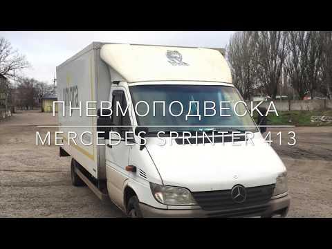 Пневмоподвеска на Mercedes Sprinter 413 (передок)