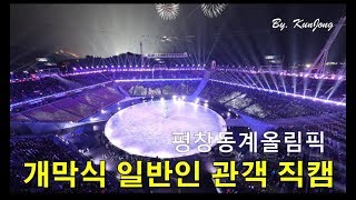 평창동계올림픽 개막식 ! 가장 잘찍은 일반인 직캠 ! Pyeongchang Olympics 2018 ! (HD)