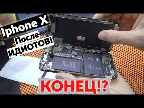 IPHONE X ПОСЛЕ ИДИОТОВ 2 - Завершение | Исправляю за рукожопыми / Helpdroid