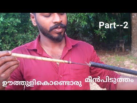 ഊത്തുളി കണ്ടിട്ടുണ്ടോ?അതുകൊണ്ട്.ബ്രാലിനെBlowgun.fishing In Kerala Part - 2