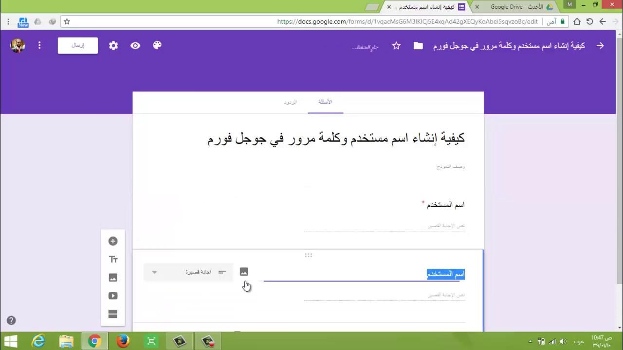 كيفية إنشاء اسم مستخدم وكلمة مرور في نماذج جوجل فورم Youtube