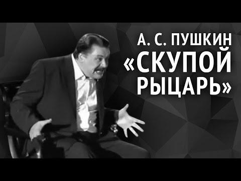 Александр Пушкин. Скупой рыцарь (Монолог барона)