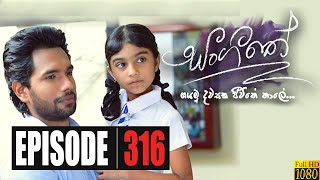 Sangeethe | Episode 316 06th July 2020 Thumbnail