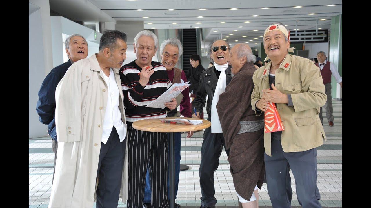 画像: ジジイがすげえ!映画『龍三と七人の子分たち』特別映像 youtu.be