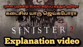 Sinister-2-Tamil Explanation-புள்ள புடிக்கிற பேய்ய கடுப்பு ஏத்தும் ஹீரோ கடைசில யாரு ஜெய்கபோரா-#52